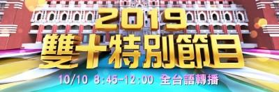 台灣電視史首次 公視雙主播「台語」轉播國慶