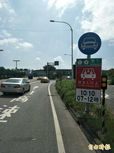 國慶連假首日上午 國道1、3號高承載管制