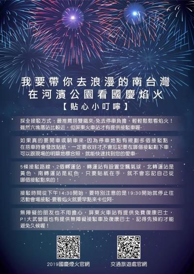 搭國慶焰火免費接駁車 認明轉運站氣球回程不迷路
