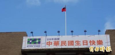 行政院掛牌祝「中華民國生日快樂」