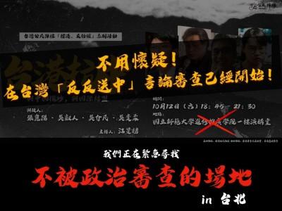 師大爆言論審查? 傳香港議題講座場地臨時不出借