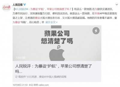 下一個獵巫對象? 中官媒怒嗆蘋果上架「香港抗爭地圖」