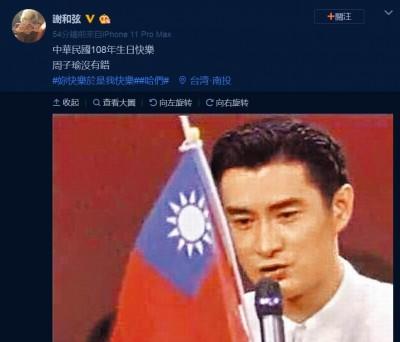 謝和弦微博慶「中華民國生日快樂」 中網民群起攻擊