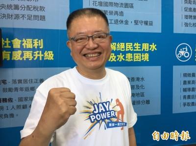陳杰宣布參選立委  國民黨彰化縣黨部建議開除黨籍