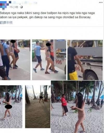 台灣正妹在長灘島這樣穿 遭警方開罰