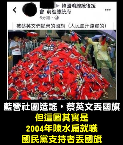 PO文稱小英亂丟國旗 韓粉被抓包用15年前照片造謠!