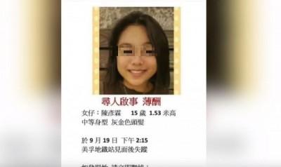 滅跡?港警稱15歲少女浮屍無可疑已火化 美組織揭中共手段
