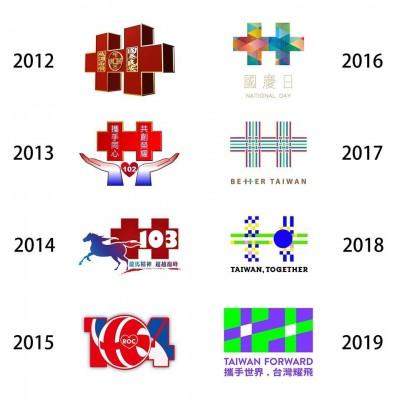 網友比較8年國慶主視覺  對比後有驚人變化
