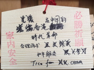強國人丟臉丟到日本! 塗鴉港人反送中祈福卡