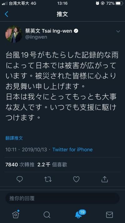 哈吉貝襲日小英推特發文慰問 日網友感恩「台日友好」