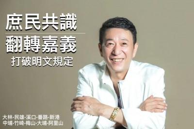 林國慶以無黨籍參選嘉義縣立委 在野陣營協調添難度