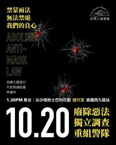 申請10.20九龍大遊行 民陣:廢惡法、獨立調查、重組警隊