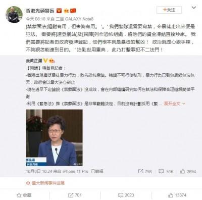 「光頭警長」瘋語錄:香港實施宵禁、記者須政府發照
