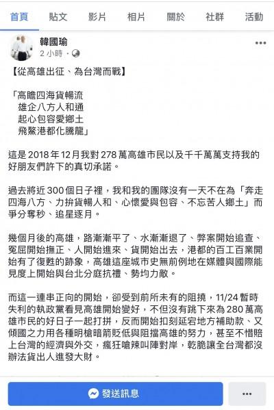 放韓假》韓國瑜臉書發文 再嗆民進黨「卡台」