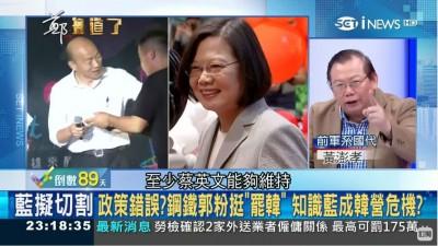 郭粉焦慮票投誰 前國大代表:至少蔡英文能維持台灣現狀