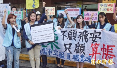 長榮航控企業工會黑箱 逾2000員工也連署抗議