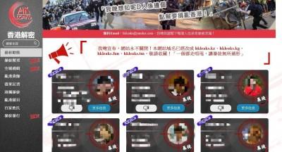 遭「香港解密」鎖定 「撐香港」8台人個資曝光收恐嚇