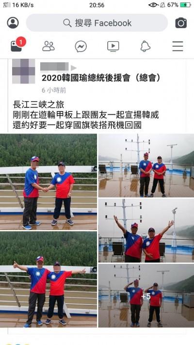狂!韓粉穿「國旗裝」遊中國 網傻眼:這算花式自殺嗎?