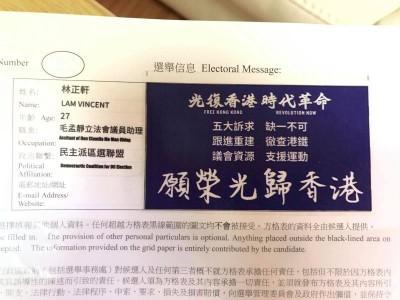 香港參選人以「光復香港」8字政見 成功闖關沒被DQ