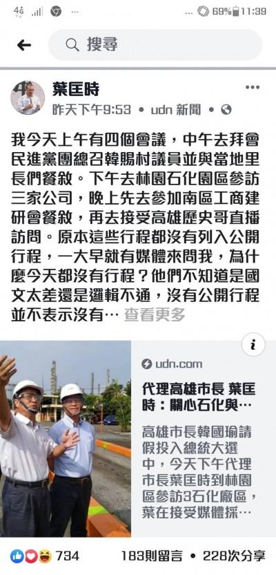 葉匡時批記者國文差、名嘴卑賤 陳致中:韓市長的豬隊友