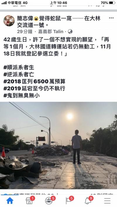 大林國道轉運站仍不動工  嘉縣大林鎮長嗆聲選立委