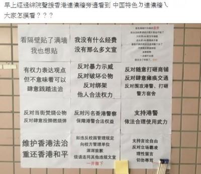 不干示弱!中生反撲?政大校園驚見「中國特色」連儂牆
