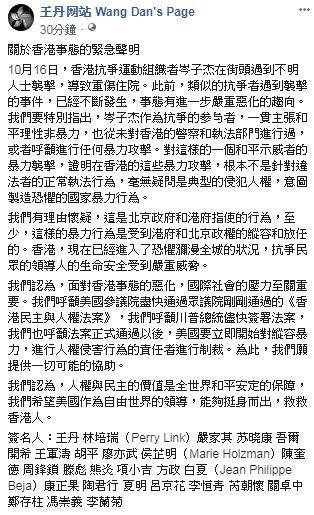 岑子杰遇襲遭爆頭 民運人士聲明:合理懷疑北京與港府所為