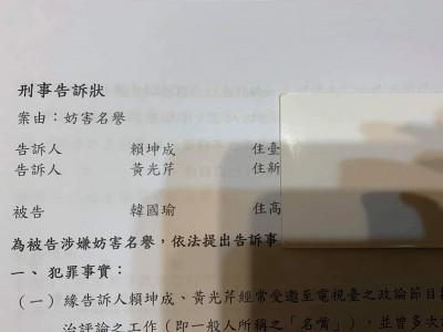 「吉」了! 黃光芹、賴坤成11:00新北檢控告韓國瑜妨害名譽