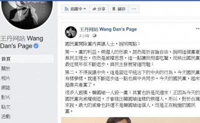 開鍘李正皓、鄭佩芬 王丹:國民黨越來越像共產黨
