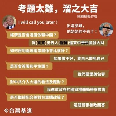 韓國瑜取消赴美 台灣基進酸:考題太難、溜之大吉