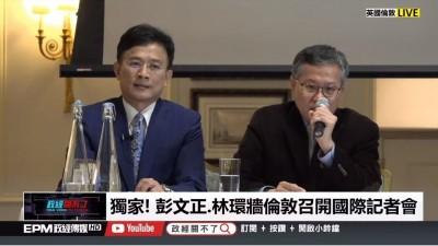 彭文正「國際記者會」被爆全場7人 外媒受邀未到場