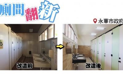 台南改善老舊公廁 7年將翻新500座