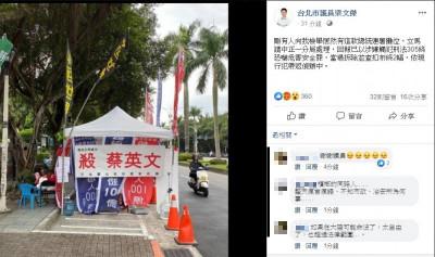 立院前帳篷高掛「殺蔡英文」布條  「世界台灣皇帝」被捕
