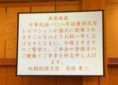 安倍賀電係金ㄟ!外交部:來自地方事務所