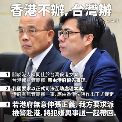陳同佳案》陳其邁今召開會議:香港不辦,台灣辦