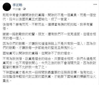 遭國民黨開除黨籍 李正皓:下架國瑜黨是未來最重要任務
