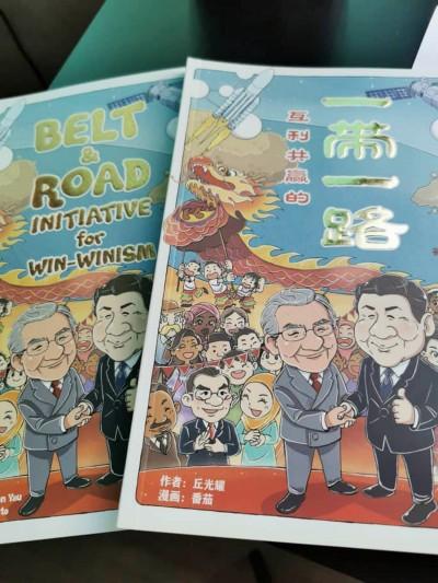 「一帶一路」漫畫列禁書 大馬:宣揚共產主義、危害安全