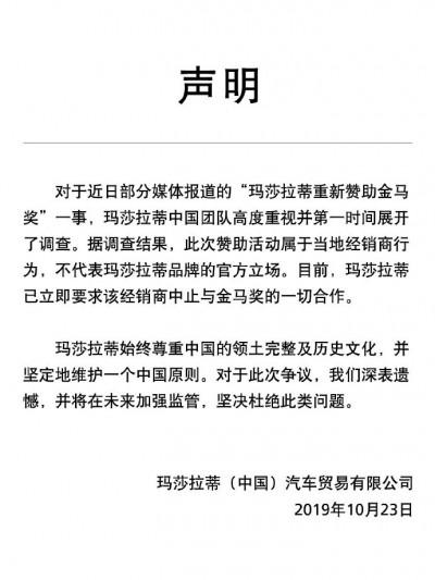 中國媒體獵巫...瑪莎拉蒂發聲明 要求台經銷商終止與金馬獎合作