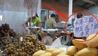 氣氣氣!簡體字提醒「請勿壓、捏」 中國客拒買泰國水果