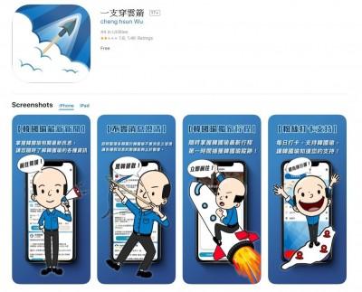 掌握韓國瑜動態 韓粉開發「一支穿雲箭」APP評價…1.8顆星