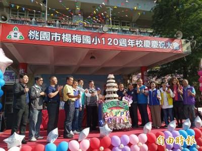 楊梅國小120年校慶 老校友重溫孩提時光
