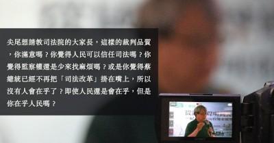 談司法改革 陳師孟嘆:豬吠火車