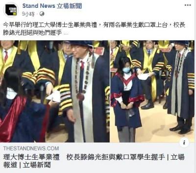 反送中》香港理大畢業生戴口罩 中國籍校長拒握手合照遭轟
