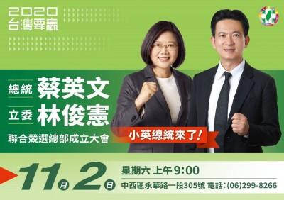 林俊憲、洪秀柱11/2同時成立競總 邀綠、藍大咖站台