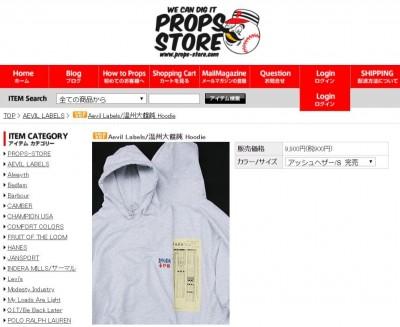 超哈台!日本潮T印「溫州大餛飩」菜單 標價2800全賣光
