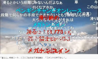 富士山 滑落
