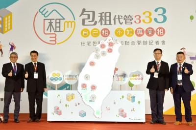 內政部宣布社宅包租代管邁入2.0  12縣市雙軌辦理