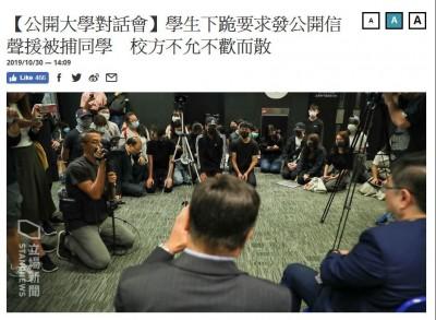 香港人反抗》學生集體下跪求援 港公大校長:你們不要這樣