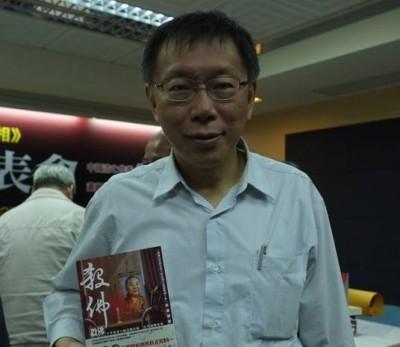 隔空自打臉!6年前柯P從藏人自焚體悟中共迫害