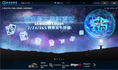 台中破獲號稱「亞洲最大娛樂網站」 1年賭資65億元